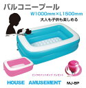 プール ビニールプール 水遊び おもちゃ 子供用 ベランダ 水風呂 露天風呂 大人用 ガーデンプール レジャープール エアープール ファミリープール バルコニープール 1m×1.5m フットポンプ付き 全2色 MJ-BP あす楽 送料無料