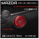 MAZDA CX-30 MX-30 MAZDA3 アクセサリー スタートボタンカバー プッシュボタン ボタンカバー リング cx30 カー用品 ドレスアップ マツダ mazda cx 30 パーツ 専用 カー用品 インテリア スターターボタンカバー レッド CC-CX30STBT メール便(ネコポス)送料無料