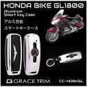 【P2倍 マラソン限定】HONDA キーケース キーカバー キーホルダー バイク オートバイ アクセサリー メンズ レディース GL1800 スマートキーカバー アルミ製 本革 CZ-HDBKGL あす楽 送料無料