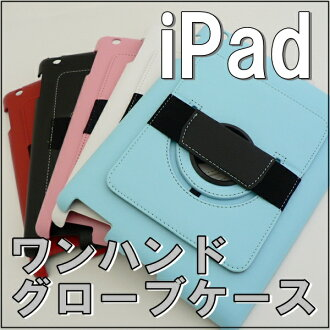 One hand case for iPad2/3/4
