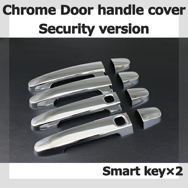 Chrome door handle cover security version