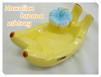 Ashtray blue Hawaiian ミニバナナアシュ tray