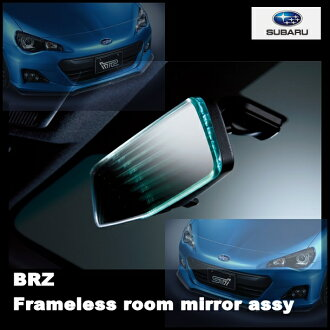 BRZ frameless room mirror ASSY 92039CA000