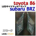 86/BRZ LEDサイドマーカーランプ スモーク LED色:アンバー