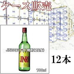 まとめ買いでお得!韓国焼酎JINRO(アルコール度数25%)700ml×12本