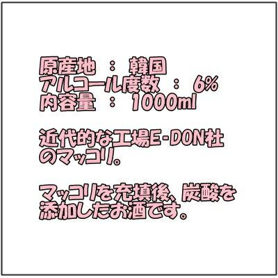 E-DON にっこりマッコリ(ペット)15本 ...の紹介画像3