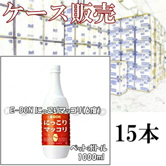 It is advantageous by a bulk buying! It is マッコリ (6% of alcohol frequency) 1,000 ml *15 with a smile E-DON