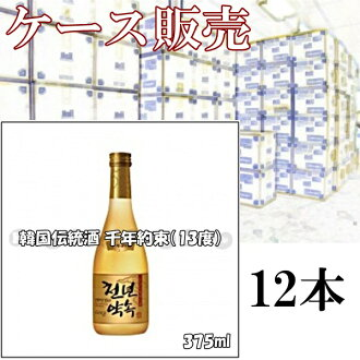 By buying in bulk deals! Millennium promise (ABV 14%) 375ml×12 book