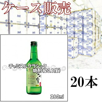 It is advantageous by a bulk buying! Korean shochu チャミスルクラシック (20.1% of alcohol frequency) 360 ml *20