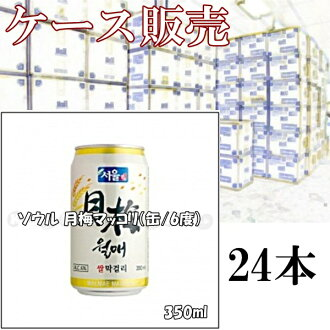 By buying in bulk deals! Seoul-plum makgeolli (can) (ABV 6%) 350ml×24 book