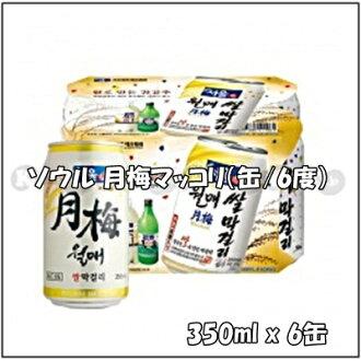 Seoul moon plum マッコリ (can) six
