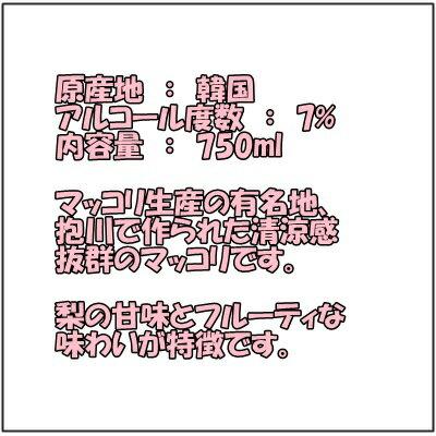 抱川梨マッコリ 750ml×20本/7度 kf...の紹介画像3