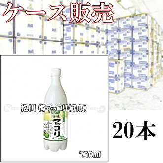 It is advantageous by a bulk buying! Reveal river plum マッコリ (7% of alcohol frequency) 750 ml *20