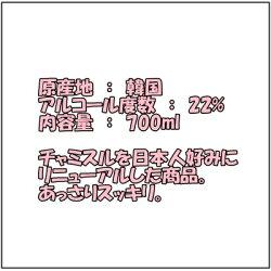 �ޤȤ��㤤�Ǥ������ڹ����Chamisul�ʥ��륳�����ٿ�22%��700ml×20��