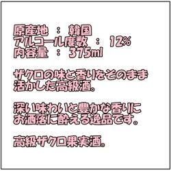 �ڹ������ʥ��륳�����ٿ�12%��������375ml