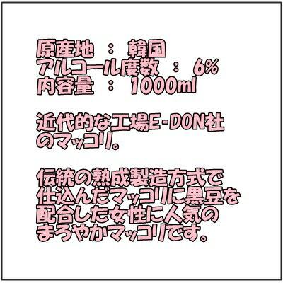 E-DON にっこり黒豆マッコリ(ペット)15...の紹介画像3