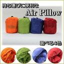 持ち運びに便利な携帯 エアー枕【AirPillow】