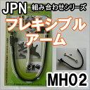 フレキシブルアーム JPNモバイルホルダーシリーズ 【送料無料】【あす楽】【RCP】