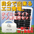 【送料無料】ソーラーパネル&バッテリー「タイニーライト・ナノ発電所セット(リチウムタイプ)」