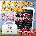 【送料無料】 そらべあ ソーラーパネル バッテリー 発電所 蓄電 充電 太陽光 防災 震災 災害 ア