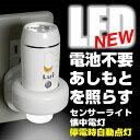 停電時自動点灯!LED ライト 充電式LEDセンサーナイトライト 選べる3色!明暗センサー【送料無料