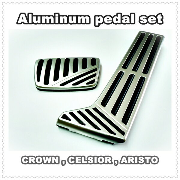 T02 for pure exchange aluminum pedal set / Toyota cars