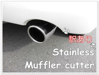 Universal wings lift muffler cutter single 76 mm diameter
