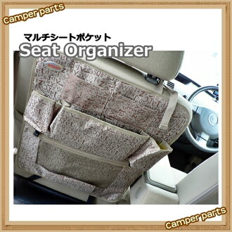 シートオーガナイザー beige B interior storage Pocket