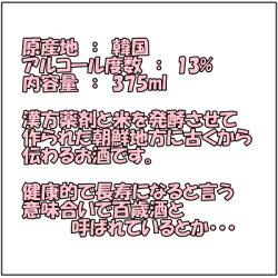 �ڹ������ɴ�м�ʥڥ�������ˡʥ��륳�����ٿ�13%��������375ml