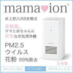 デスクトップ型空気清浄機ママイオン【ION-TP3000-W】ホワイト