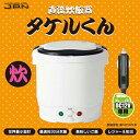 【送料無料】 タケルくん 炊飯器 直流 DC12V JPN-JR001 電子ジャー ご飯 炊立て シ