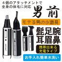 充電式 電動髭剃り 4アタッチメントセット CZ-BY4IN...
