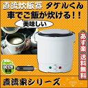 JPN直流家 直流炊飯器 タケルくん DC12V用 1.5合炊き