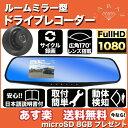 ルームミラー型ドライブレコーダー microSD 8GB付き...