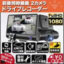 前後同時録画 2カメラ ドライブレコーダー microSD1...