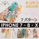 iPhoneX/8/7 ミックスファーソフトカバー 全7パターン FIP78C008 メール便送料無料