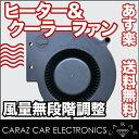 ヒーター&クーラーファン DC12V用 あす楽 換気 車 扇風機 送料無料 ヒーター クーラー ファン エアコン効率アップ カーファン 納涼 便利 冷房効率UP 暖房効率 サーキュレーター 車内 CARAZ JPN