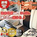 JPN 無段階温度調節式 シートヒーター機能付きシートカバー シートエプロン 1席分 DC12V用 4カラー JQ-BJR01