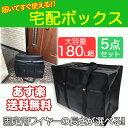 宅配ボックス 5点セット 大容量180L CZ-TBOX180