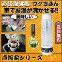 【予約販売】JPN直流家 直流湯沸器 ワクヨさん DC12V用 400ml 送料無料 JPN-JR022