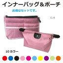 ショッピングバッグインバッグ バッグインバッグ 同色化粧ポーチセット 全10色 CL-IB メール便(ネコポス)送料無料