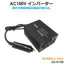 あす楽 送料無料 カーインバーター150W AC100V〜DC12V 変換 車中泊 USBポート acコンセント カー用品 CZ-INV150