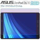 ASUS ZenPad 3S 10 Z500M ブルーライト カットフィルム TF-ZP3S-B メール便(定形外郵便)送料無料