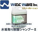 【カーシャンプー】 水垢取り脱脂シャンプーツー 4L
