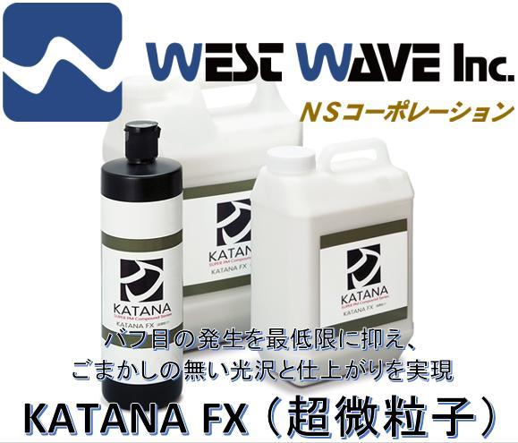 研磨剤コンパウンドKATANAFX(超微粒子)750ml車カー用品車用品・バイク用品種類研磨剤コンパ