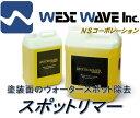 カークリーナー ウォータースポット除去剤 スポットリマー 64oz 【 車用品・バイク用