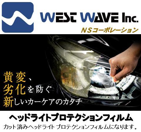 ヘッドライトプロテクションフィルムアウディ/Q3/8UCPSF型/H245-H274用車用品・バイク