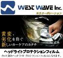 ヘッドライトプロテクションフィルム メルセデスベンツ / Cクラス セダン / W205型(205040C型/205042C型/205045C型) / H26.7- 用【車..