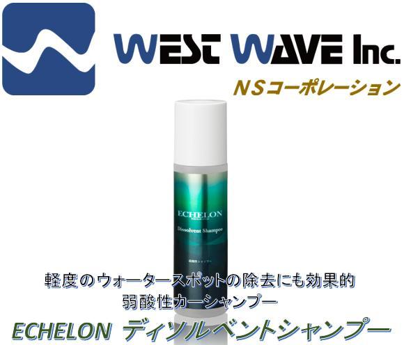 ECHELONエシュロンディソルベントシャンプー200mlカーシャンプーシャンプー洗車酸性カー用品業