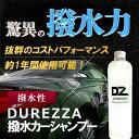 お試し用 撥水 カーシャンプー DUREZZA 200ml ...